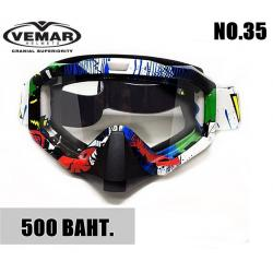 GOGGLE VEMAR (แว่นหมวกโมตาด) No.35