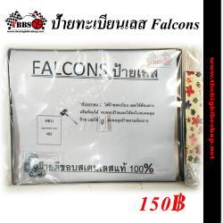ป้ายทะเบียนเลส Falcons (ขาน็อตชิด)