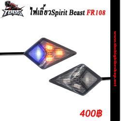 ไฟเลี้ยว Spirit Beast FR108