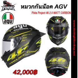 หมวกกันน็อค AGV Pista Project 46 2.0 MATT CARBON