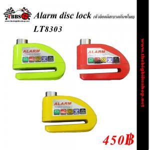 Alarm disc lock (ตัวล็อคดิสเบรคกันขโมย) รุ่น LT8303