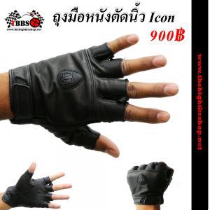 ถุงมือหนังตัดนิ้ว Icon