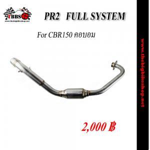 คอท่อ Full System CBR150 คอบอม