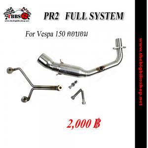 คอท่อ full system Vespa 150