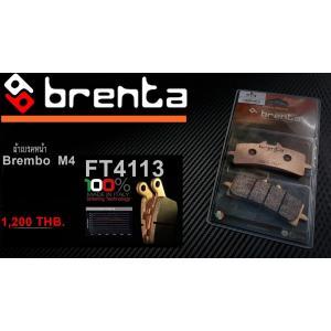 ผ้าเบรคหน้า BRENTA SINTERED BRAKE PADS สำหรับ (Brembo M4) FT4113