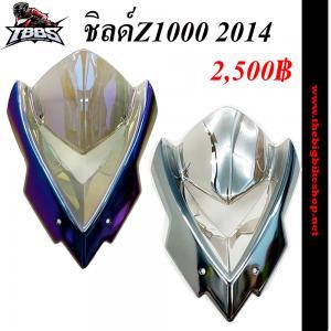 ชิวแต่ง Z1000 2014-2017 สีปรอท