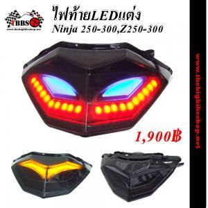 ไฟท้าย LED แต่ง Ninja 300,Z300