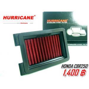 กรองใยผ้าสังเคราะห์ Hurricane for CBR250i