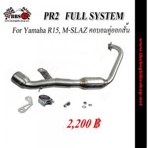คอท่อ Full System YAMAHA R15, M-Slaz คอบอมคู่ออกสั้น