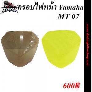 ครอบไฟหน้า YAMAHA MT07
