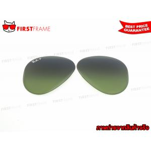 RayBan AVIATOR REPLACEMENT LENS / Blue Gradient Green Polar