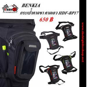 กระเป๋าคาดขา BENKIA HDF-BP17