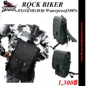 กระเป๋าสะพาย ROCK BIKER Waterproof100%