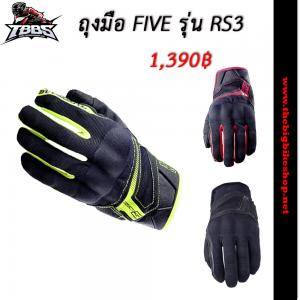 ถุงมือ FIVE – RS3