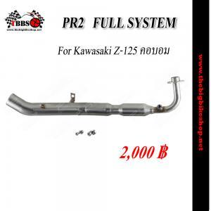 คอท่อ Full System Kawasaki Z-125 คอบอม