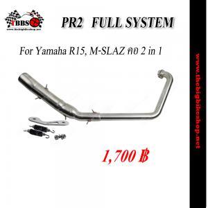 คอท่อ YAMAHA R15, M-Slaz คอ 2 IN 1