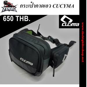 กระเป๋าคาดเอวCUCYMA (A)