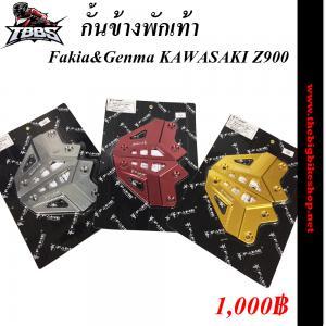 กั้นข้างพักเท้า Fakia&Genma KAWASAKI Z900