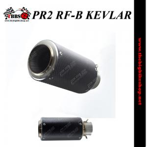 ท่อPR2 RF-B KEVLAR