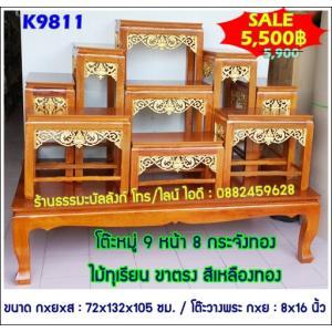 โต๊ะหมู่บูชา หมู่ 9 หน้า 8 กระจังทอง ไม้ทุเรียน ขาตรง สีเหลืองทอง (คลิ๊กดูขนาด)