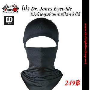 โม่ง Jones Eyewide โม่งผ้าคลุมหัวแบบเปิดหน้าได้