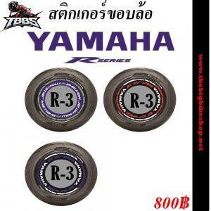 สติ๊กเกอร์ (Sticker) ติดขอบล้อ 17 นิ้ว สะท้อนแสง (Yamaha R3)