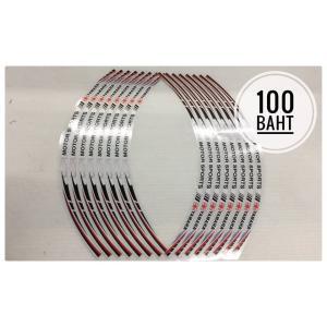 สติ๊กเกอร์ (Sticker) ติดขอบล้อ 17-18 นิ้ว สะท้อนแสง Motor sport yamaha (สีขาวดำแดง)