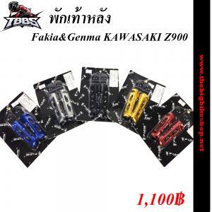พักเท้าหลังFakia&Genma KAWASAKI Z900
