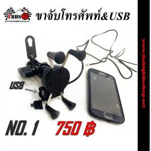 ขาจับมือถือติดมอไซค์ & USB No.01