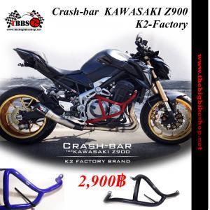 แครชบาร์ KAWASAKI Z900 K2-Factory