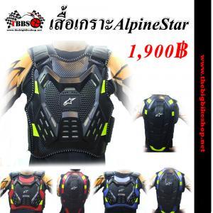 เสื้อเกราะ AlpineStar