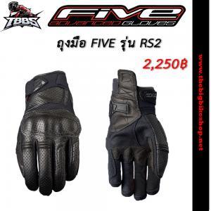 ถุงมือ FIVE RS2