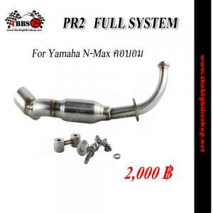 คอท่อ Full System YAMAHA N-MAX คอบอม