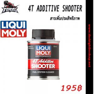 LIQUI MOLY 4T ADDITIVE SHOOTER สารเพิ่มประสิทธิภาพ