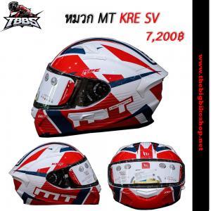 หมวกกันน็อค MT RSE SV