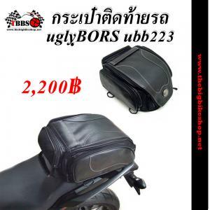 กระเป๋าติดท้ายรถ uglybors ubb223