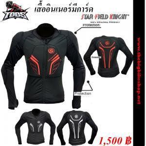 เสื้ออินเนอร์ มีการ์ดในตัว Star field knight
