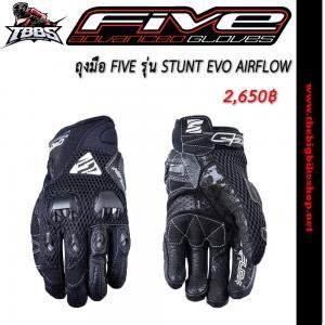 ถุงมือ FIVE STUNT EVO AIRFLOW