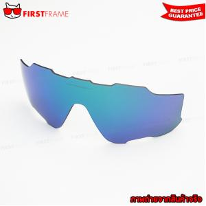 OAKLEY JAWBREAKER REPLACEMENT LENS / Jade Iridium