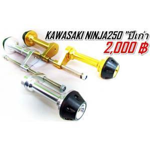 กันล้ม Ninja 250 ปี2011 (มีให้เลือก 4 สี)