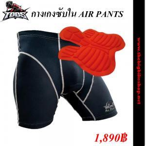 กางเกงซับใน AIR PANTS