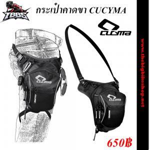 กระเป๋าคาดขาCUCYMA (C)
