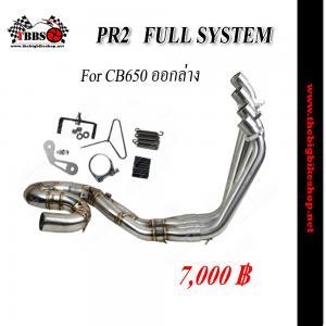 คอท่อ Full System CB650 ออกล่าง