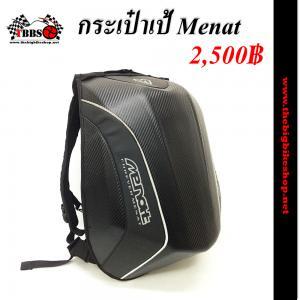 กระเป๋าเป้ Menat