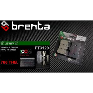 ผ้าเบรคหน้า BRENTA ORGANIC BRAKE PADS สำหรับ ( Kawasaki Z800-900,Trium Tiger1050) FT3120