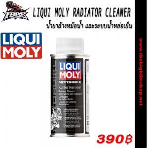 LIQUI MOLY RADIATOR CLEANER น้ำยาล้างหม้อน้ำ และระบบหล่อเย็น