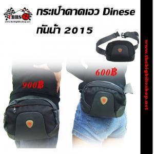 กระเป๋าคาดเอว Dinese 2015(กันน้ำ)