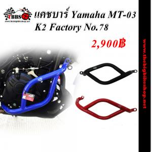 แคชบาร์ Yamaha MT-03 K2Factory (No.78)