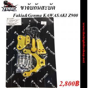ขาจับกันสะบัดFakia&Genma KAWASAKI Z900