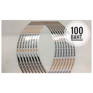 สติ๊กเกอร์ (Sticker) ติดขอบล้อ 17-18 นิ้ว สะท้อนแสง Motor sport Honda (สีขาวดำเหลือง)